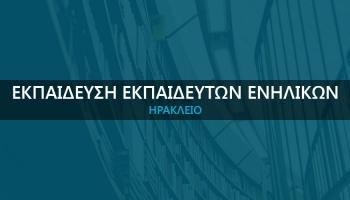 Εκπαίδευση Εκπαιδευτών Ενηλίκων στο Ηράκλειο. Έναρξη: 02/02/2018